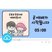예배용 그림영상클립 3 예배에티켓 by 함미 / 이메일발송(파일)
