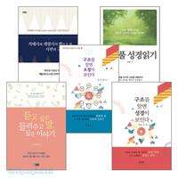 김진현 목사 저서 세트(전5권)
