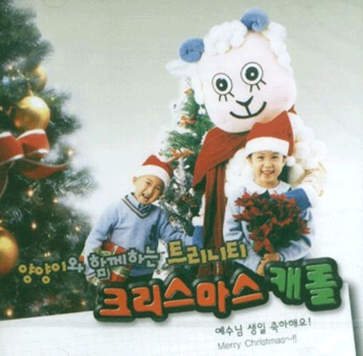 양양이와 함께하는 트리니티 크리스마스 캐롤(CD)