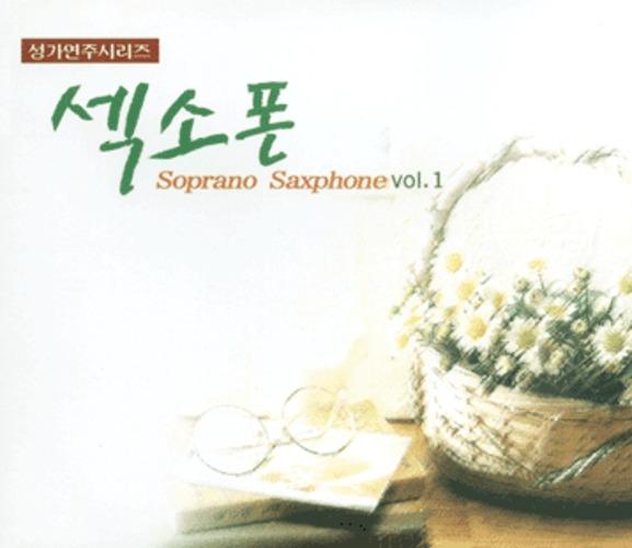 섹소폰 Soprano Saxphone vol.1 : 성가연주시리즈(CD)