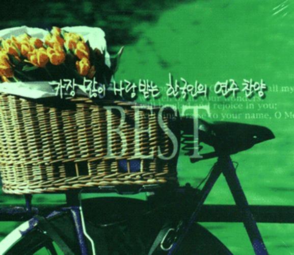 가장 많이 사랑받는 한국인의 연주찬양 베스트 1 (CD)