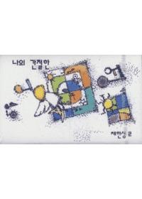 채한성 2 - 나의 간절한 (Tape)