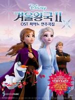 겨울왕국2 OST 피아노 연주곡집 Very Easy Ver.(바이엘 중·후반~체르니100 초반 난이도)