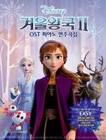 겨울왕국2 OST 피아노 연주곡집 Easy Ver. (체르니 100~30 초반 난이도)