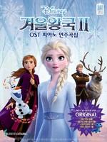 겨울왕국2 OST 피아노 연주곡집 Original Ver. (체르니 30~40 초반 난이도)