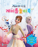 겨울왕국2 - 계이름 놀이북