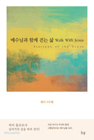 [개정판] 예수님과 함께 걷는 삶
