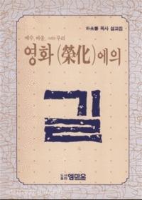 영화에의 길 - 박영선 목사 설교집