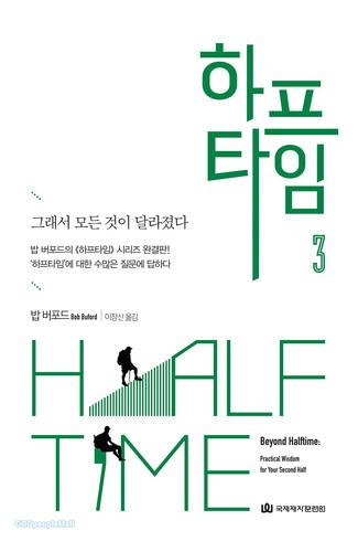 [개정판]하프타임 3