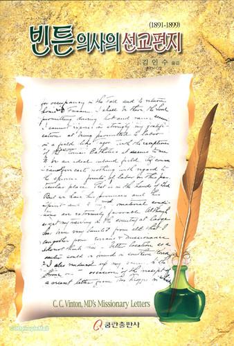 빈튼의사의 선교편지