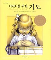어린이를 위한 기도 - 시인의 마음 8★