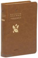 읽기 편한 큰글자 성경전서 소 단본 (색인/이태리신소재/무지퍼/브라운)