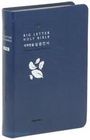 읽기 편한 큰글자 성경전서 소 단본 (색인/이태리신소재/무지퍼/네이비)