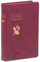 읽기 편한 큰글자 성경전서 소 단본 (색인/이태리신소재/무지퍼/자주)