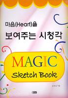 마음을 보여주는 시청각 - 매직 스케치북