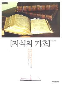 [개정증보판] 지식의 기초
