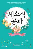 2019년 2학기 새소식공과 청장년부 (구역원용)