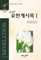 [개정판] High 요한계시록 1