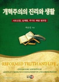 개혁주의의 진리와 생활 - 사도신경, 십계명,주기도 해설 설교집
