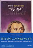 불굴의 종교 개혁자 마틴 루터-믿음의 사람들 4