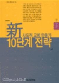 신 사도적 교회 만들기 10단계 전략