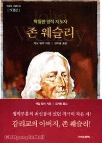 탁월한 영적 지도자 존 웨슬리 - 믿음의 사람들 5