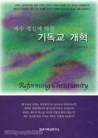 예수 정신에 따른 기독교 개혁