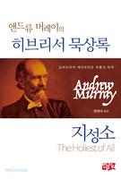 [개정판] 앤드류 머레이의 히브리서 묵상록 - 지성소