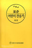 표준 어린이 찬송가 단본 (비닐 / 노란색)