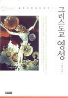 그리스도교 영성 - 김진의 영성이야기1