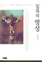 침묵의 영성 : 김진의 영성 이야기2