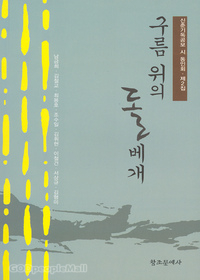 구름 위의 돌베개 - 신춘기독공보 동인시집 2