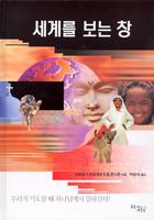 세계를 보는 창 - 글로벌 기독교인의 선교 전략법★