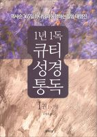 1년 1독 큐티 성경 통독 1권(1~3월)