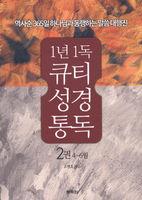 1년 1독 큐티 성경 통독 2권(4~6월)