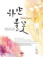 하얀불꽃 (한영합본)