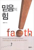 믿음의 힘