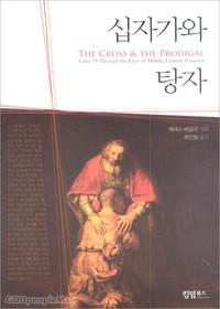 십자가와 탕자