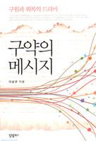 구약의 메시지 - 구원과 회복의 드라마