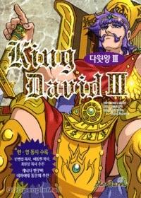 다윗 왕 3 (King David Ⅲ) - 한·영 동시수록