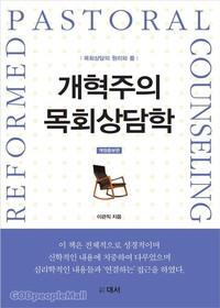 [개정증보판] 개혁주의 목회상담학