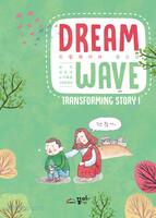 DREAM WAVE  (중고등부) - Transforming STORY 1 - 잠언·전도서·누가복음·고린도전서