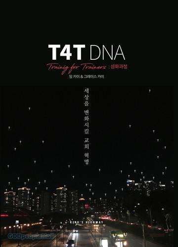 T4T DNA 세상을 변화시킬 교회 혁명