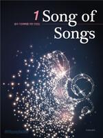 Song of Songs 1 셀과 가정예배를 위한 찬양집 (스프링)