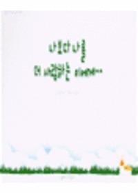 나보다 나를 더 사랑하는 이에게 - 글과 그림이 있는 뜨락 1