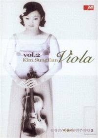 김성은 Viola 2 - 연주찬양 (Tape)