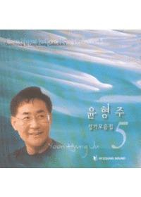 윤형주 5 - 성가모음집 (CD)