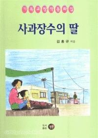 사과장수의 딸 - 기독교 창작동화집
