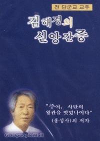 김해경의 신앙간증 - 전 단군교 교주 (2Tape)