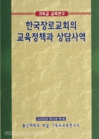 한국장로교회의 교육정책과 상담사역 - 기독교 교육연구